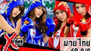 Thai Boxing แม่ไม้มวยไทยจาก 4 สาวสวยสุดเซ็กซี่ Ep.2-2