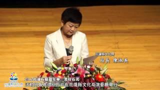 「2012花蓮石藝嘉年華─美好石光」活動閉幕典禮完美結束