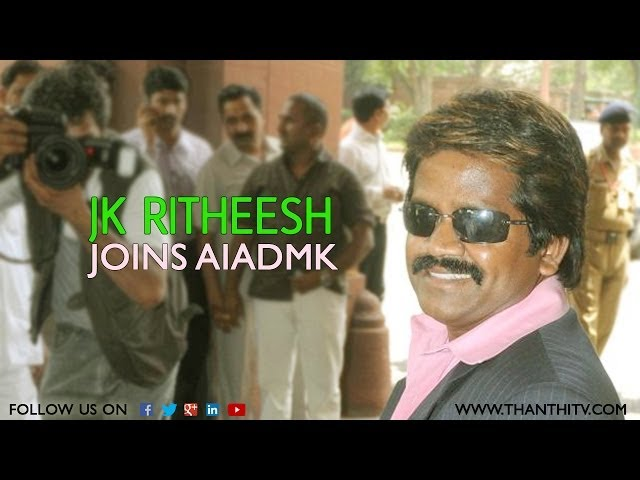 DMK MP J. K. Ritheesh Joins AIADMK