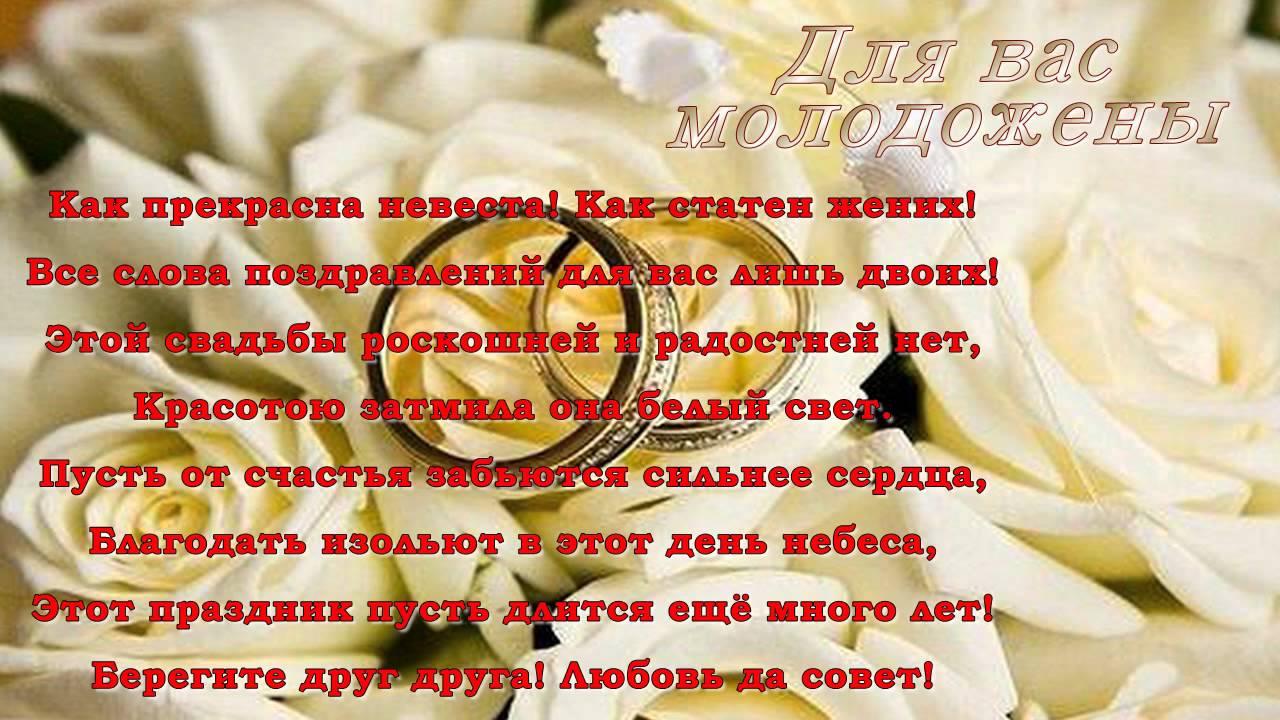 Свадьба поздравление на украинском