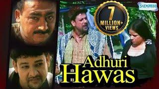 Adhuri Hawas 2004 Reena Kapoor Ratan Rimpal
