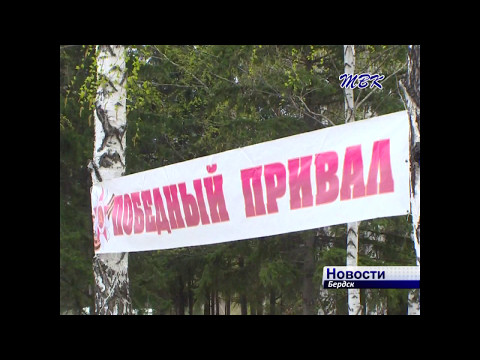 Бердчане приняли участие в акции «Победный привал».
