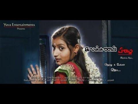 Ilakkana Pizhai Tamil Hot Movie online DVD