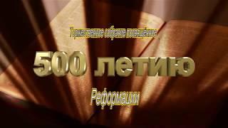 Реформации 500 лет!