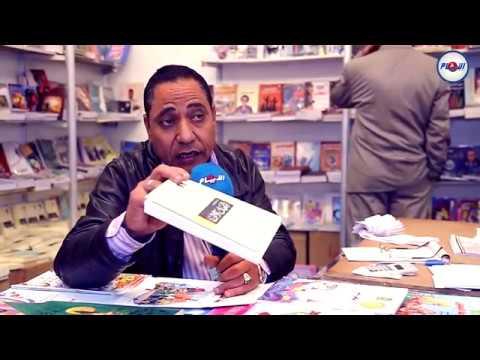 مسؤول مصري يكشف حقيقة سحب كتاب يسيئ للمغرب من المعرض الدولي