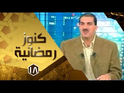 برنامج كنوز رمضانية الحلقة 18 قصة سارة