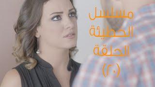 Episode 20 - Al Khate2a Series | الحلقة العشرون - مسلسل الخطيئة