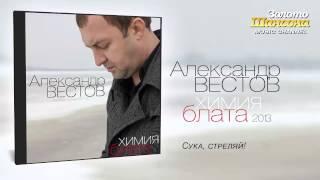 Александр Вестов - Сука стреляй