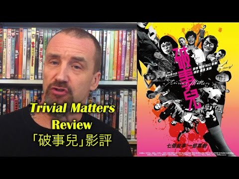 Trivial Matters/破事兒 Movie Review