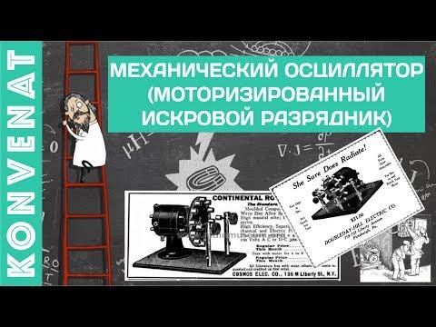 Механический осциллятор Теслы