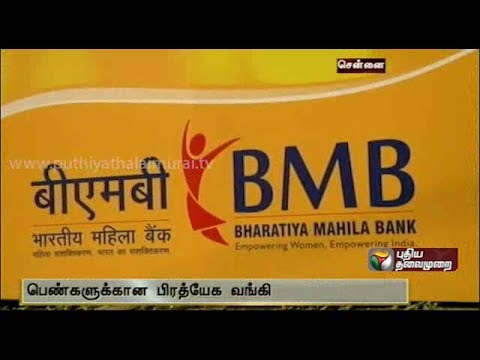 Branch of Women's Bank to open in Chennai