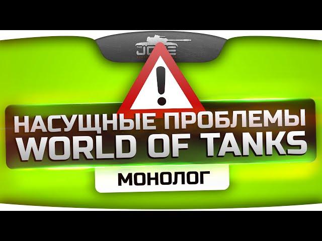 Насущные проблемы баланса в World Of Tanks. Моноло