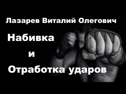 Вопросы и ответы 2: Лазарев Виталий Олегович (отработка ударов, набивка,  макивара) 30 09 2016