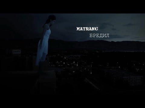 MATRANG - Бредил