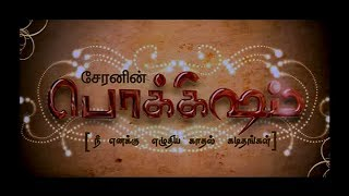 Pokkisam Tamil Full Movie