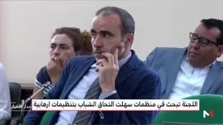 بالفيديو.. تونس: لجنة للتحقيق في إرسال الشباب لبؤر التوتر |