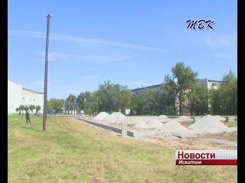 В Искитиме начато строительство новой спортивной площадки