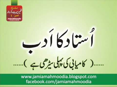 01-Ustad ka Adab.wmv - YouTube