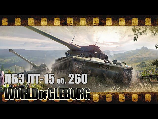 Обзор легкого танка АМХ 13 90 от Gleborg .WoT в World of Tanks (0.9.10)