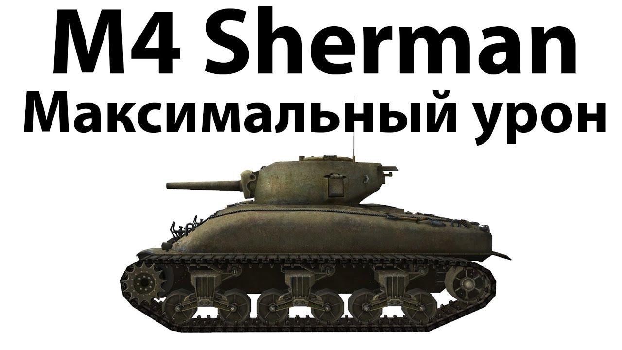 M4 Sherman - Максимальный урон