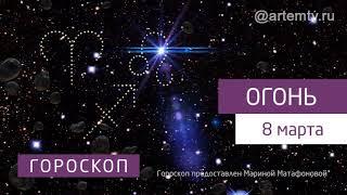 Гороскоп на 8 марта 2020 года