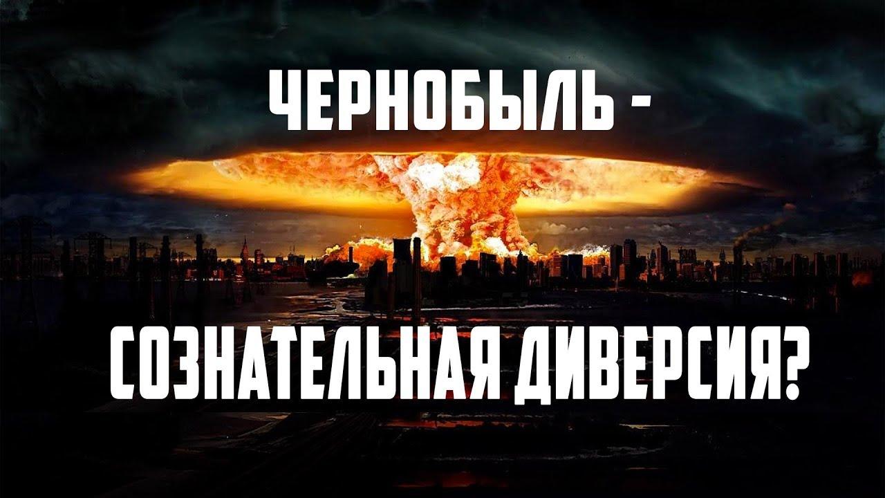 Чернобыль: сознательная диверсия?