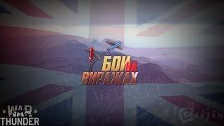 Spitfire MK IIb / War Thunder / Бои на виражах
