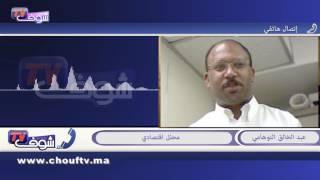 بالفيديو..بطريقة مبسطة..هذا هو مفهوم تعويم الدرهم المغربي | بــووز