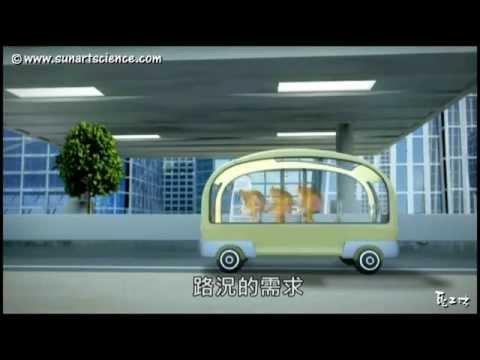 09_未來車_共乘觀念與無人駕駛智慧型未來車