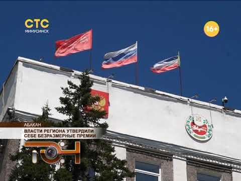 Власти региона утвердили себе безразмерные премии