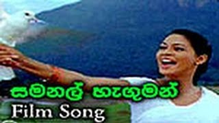 Samanal Haguman Atara (Sinhala Movie Song)