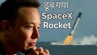 एक छोटी सी गलती और डूब गया SpaceX Rocket | ISRO's GSAT-11 | NASA's OSIRIS REx Mission to Bennu