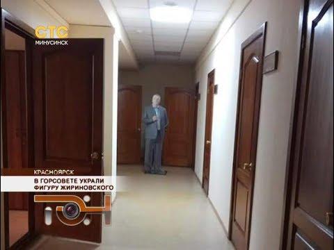 В горсовете украли фигуру Жириновского