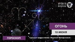 Гороскоп на 10 июня 2019 г.