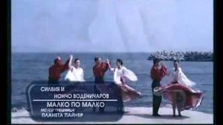Силвия и Нончо Воденичаров - Малко по малко