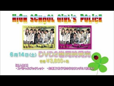 「女子高警察」 DVD告知映像 / AKB48[公式]