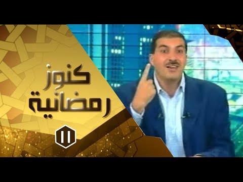 برنامج كنوز رمضانية الحلقة 11 حب النبى