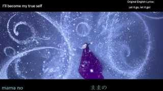 Frozen Let It Go Japanese Lyrics Singalong + Translation