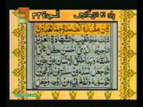 Complete Holy Quran part 21/30 by Sheikh Shuraim & Sudais vs Urdu translation