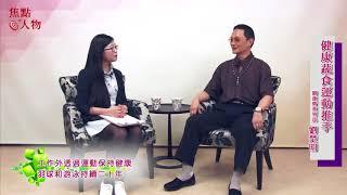 【焦點人物】蔬食餐飲御蓮齋 - 劉楚明董事長