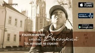 Гарик Сукачев - Тот который не стрелял