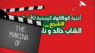 The Making Of أغنية كوكاكولا الرسمية لكأس العالم #شجع_حلمك - نانسي عجرم و شاب خالد