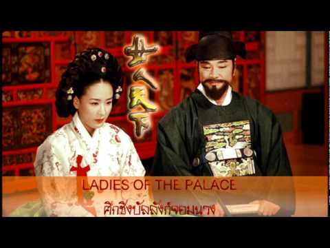 LADIES OF THE PALACE OST.