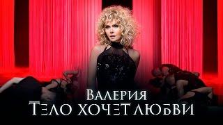 Превью из музыкального клипа Валерия - Тело Хочет Любви