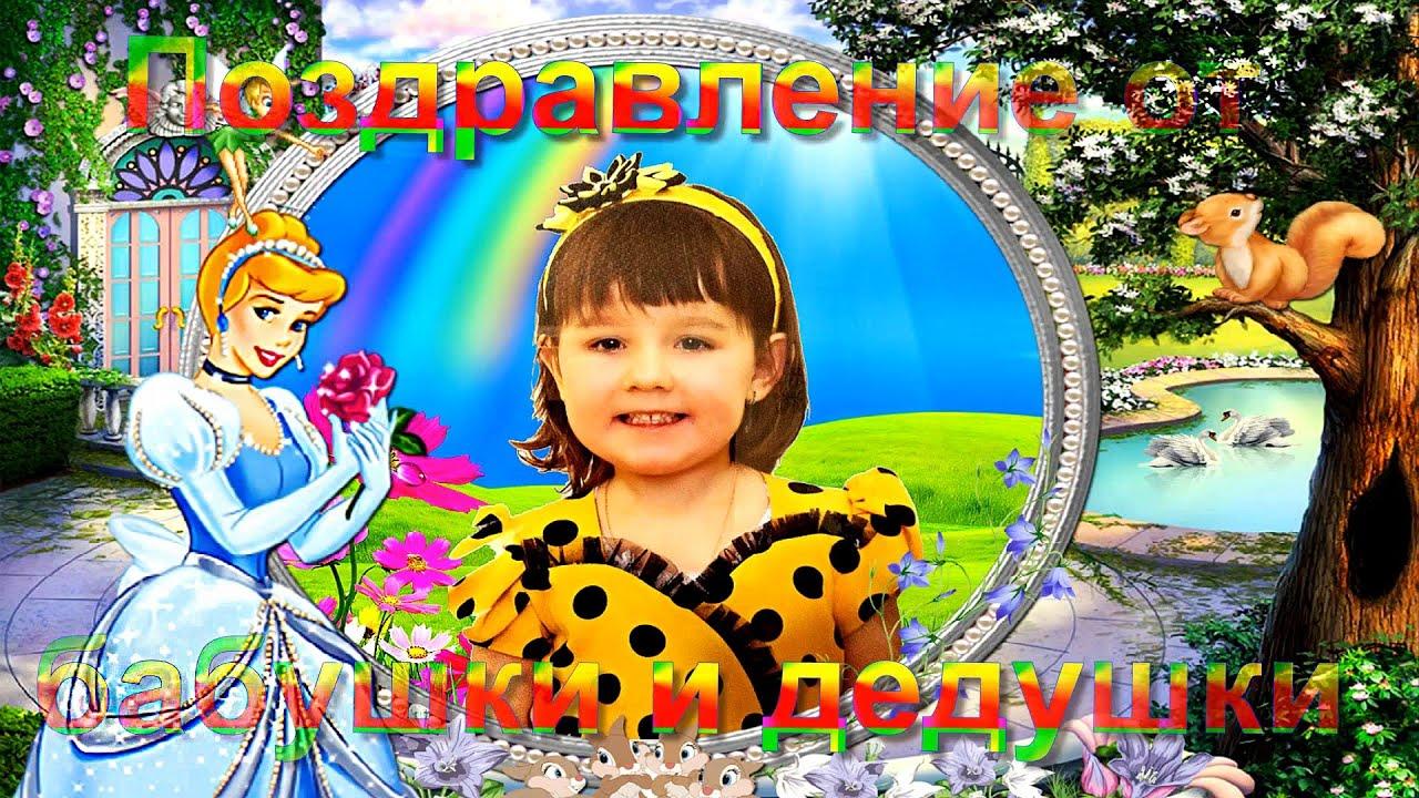 Поздравления с днем рождения внучке от бабушки открытка 96