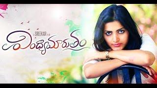 VindhyaMarutham New Telugu Short Film 2015