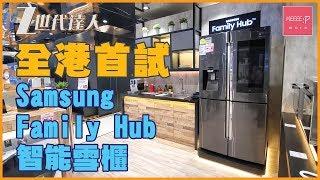 全港首試 Samsung Family Hub 智能雪櫃