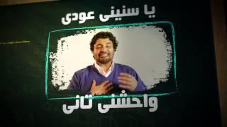 Hamid Ft. Kammah - Weily / حميد الشاعري و محمد قماح - ويلي