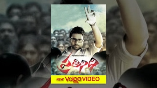 Prathinidhi Full Length Telugu Movie