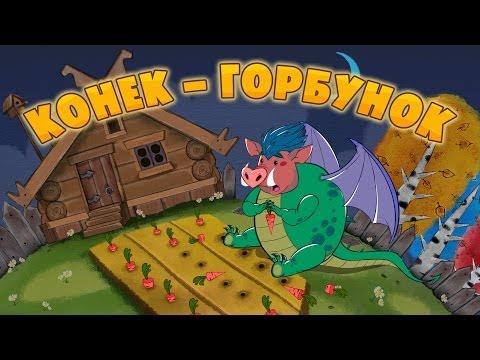 Машины сказки : Конёк-горбунок (Серия 26)